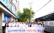 '헌혈로 지역사회 사랑을 실천하다' - 굳센병원 '사랑…