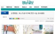 굳센병원 사랑의 연탄 나눔 행사 [영남일보][매일신문]…